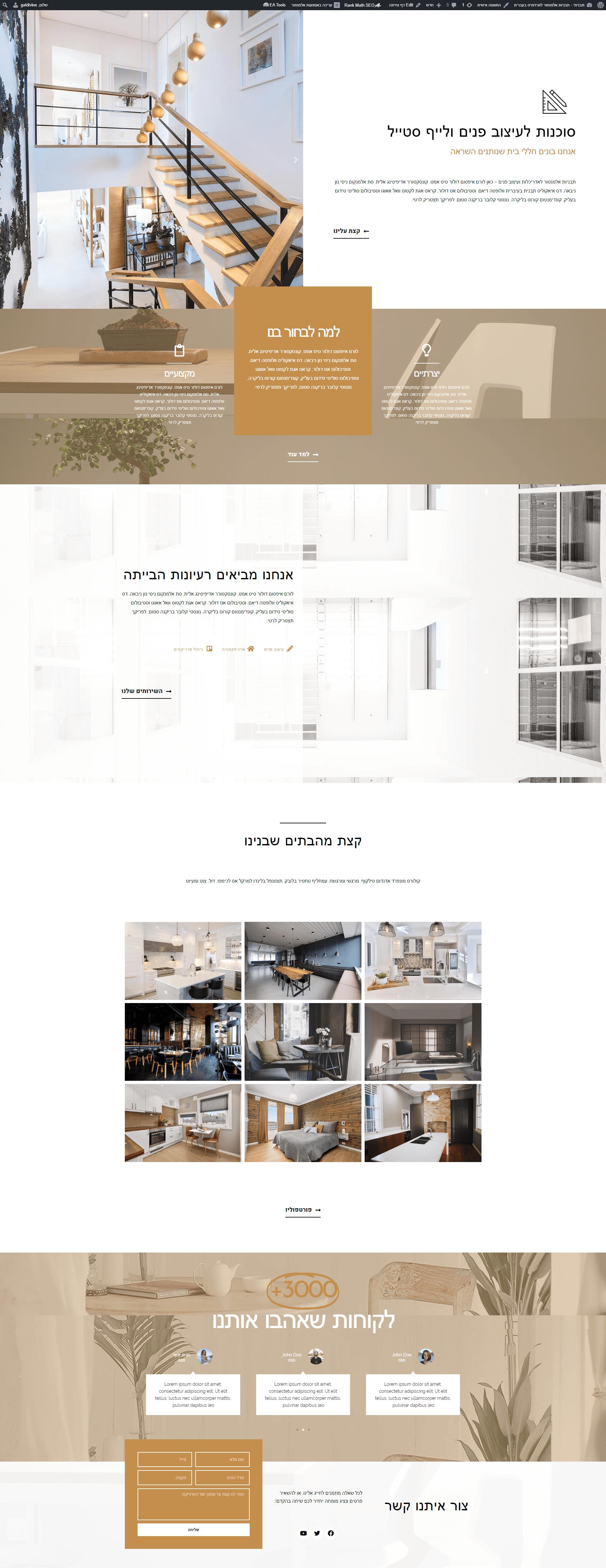 תבניות אלמנטור לאדריכלות ועיצוב פנים